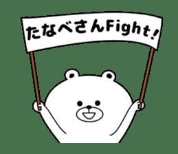 Sticker to send to Tanabe's sticker #11488374