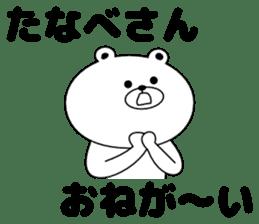 Sticker to send to Tanabe's sticker #11488375