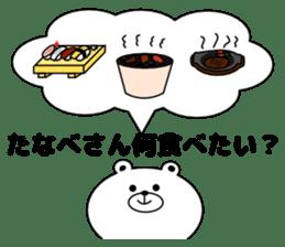 Sticker to send to Tanabe's sticker #11488376