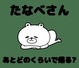 Sticker to send to Tanabe's sticker #11488379