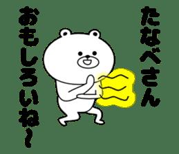 Sticker to send to Tanabe's sticker #11488380