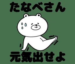 Sticker to send to Tanabe's sticker #11488381