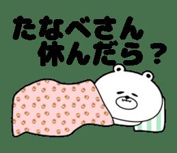 Sticker to send to Tanabe's sticker #11488385