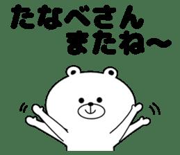 Sticker to send to Tanabe's sticker #11488387