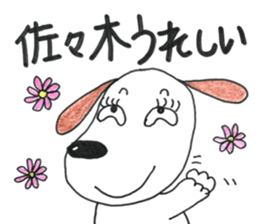 Sasaki's for stamps sticker #11513012