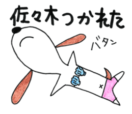 Sasaki's for stamps sticker #11513015