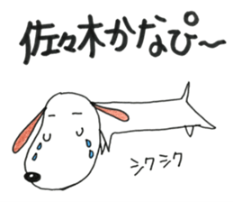 Sasaki's for stamps sticker #11513031