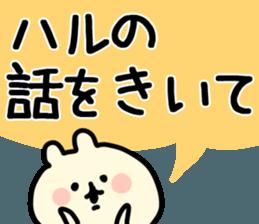 The Haru. sticker #11540116