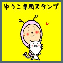 the sticker of yuuko