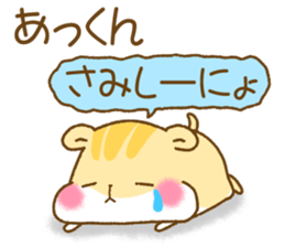 for akkun sticker #11572504