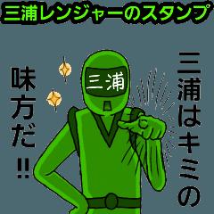 miura ranger