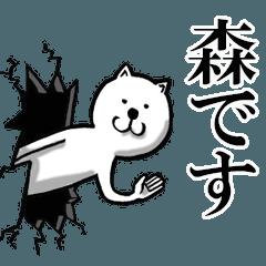 The sticker which Mori use