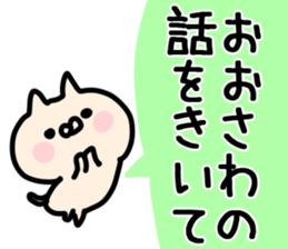 The Osawa! sticker #11602952