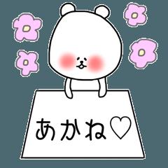 Akane sticker