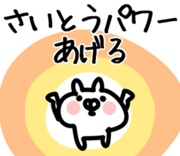 The Saitou!! sticker #11618754