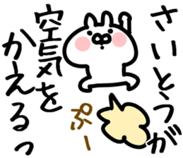 The Saitou!! sticker #11618762