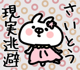 The Saitou!! sticker #11618763