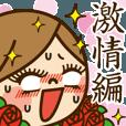 かわいい主婦の1日【激情編】