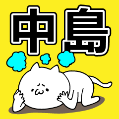 Personal sticker for Nakajima