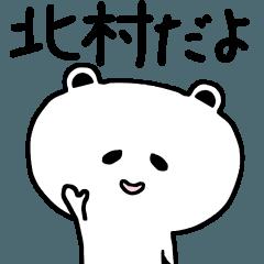 The sticker of Kitamura dedicated