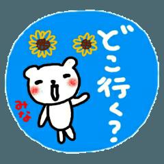 namae from sticker mina
