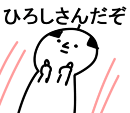 The Hiroshi! sticker #11649168