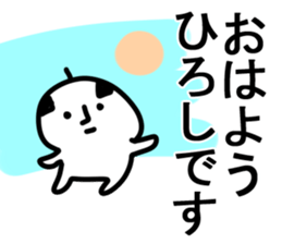 The Hiroshi! sticker #11649172