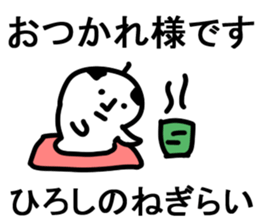 The Hiroshi! sticker #11649174
