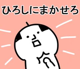 The Hiroshi! sticker #11649178
