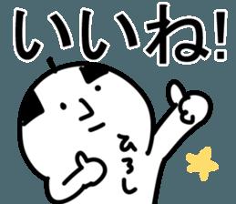 The Hiroshi! sticker #11649182