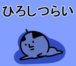 The Hiroshi! sticker #11649186