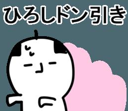 The Hiroshi! sticker #11649187