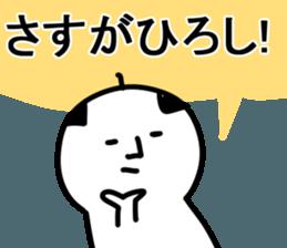 The Hiroshi! sticker #11649195