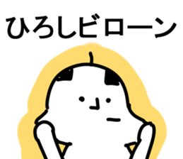 The Hiroshi! sticker #11649200