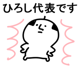 The Hiroshi! sticker #11649205