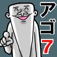 アゴ伝説7