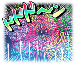 Message of Fireworks sticker #11659789