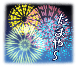 Message of Fireworks sticker #11659790