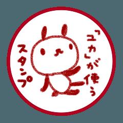 """YUKA"" only name sticker"