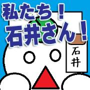 สติ๊กเกอร์ไลน์ Ishii Sticker