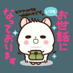 Hamster / Nagomu Teinei