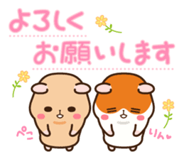 Hamster / Nagomu Teinei sticker #11677071