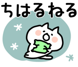 The Chiharu! sticker #11677865