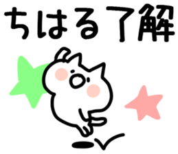 The Chiharu! sticker #11677869