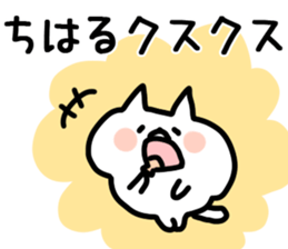 The Chiharu! sticker #11677874