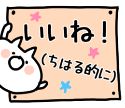 The Chiharu! sticker #11677875