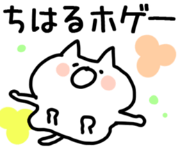The Chiharu! sticker #11677895