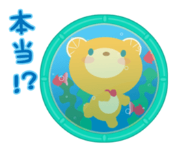 Aquarium bear! sticker #11681701