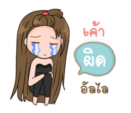 Namfon sticker #11696810
