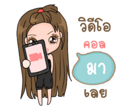 Namfon sticker #11696835